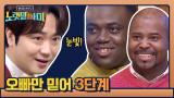 박현빈 필살기 오빠만 믿어 3단계 (찡긋)