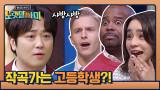 박현빈 샤방샤방 작곡가는 고등학생이었다?!