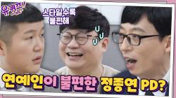 스타일수록 불편...☆ 연예인이 불편한 정종연 PD?