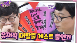 유재석 대탈출 게스트 출연?!ㄷㄷ 흥미진진한 돌림판의 결말은?
