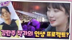 HOT 팬에서 ′재결합의 주역′으로☆ 김란주 작가의 인생 프로젝트?