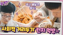 역시 배달은 중식! 자기들의 ′사회적 거리두기′ 런치 먹방☆