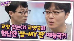 교양 있는(?) 교양국과 험난한 ′쌈-MY 판′ 예능국?!