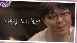신원호 PD에게 ′이우정 작가′란? 그리고... 가장 큰 고민은?