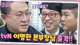 쫓기는(?) 티벤져스의 캡틴? tvN 이명한 본부장님 출격!!