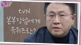 tvN 본부장님에게 유퀴즈란? (반전)