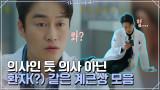 [계그씬 2탄] 저 환자 아니에요.. 의사에요..^_^♥