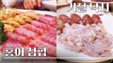 홍어 삼합 + 김치 + 낙지= 잔치 잔치 열린 맛!!