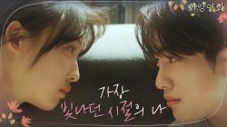 [3차 티저]가장 빛나던 시절의 나, tvN 새 토일드라마 <화양연화>