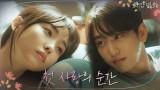 [3차 티저]박진영-전소니, 그때의 눈빛, 온도, 내 마음 ′첫 사랑의 순간′
