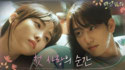 [3차 티저]박진영-전소니, 그때의 눈빛, 온도, 내 마음 '첫 사랑의 순간'