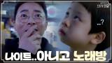 왕 삐진 조정석, 친구들 거절에 우주랑 나이트.. 아니 노래방 소풍 #우주_천재설