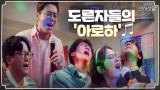 99즈 '아로하'로 노래방을 뒤집어 놓으셨다♨  (ft.찐친 인정)