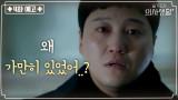 [4화 예고] 평온하던 김대명의 멘탈이 불안정해진 이유는?