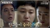[4화 미리보기] 친구들이 김대명에게 숨기고 있는 비밀은 무엇?