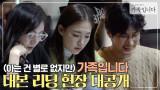 [메이킹] 믿보배들의 찐조합♡ 꿀잼x케미 폭발한 대본리딩 현장 대공개!
