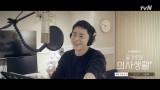 [OST part 3] 조정석- 아로하 #슬기로운의사생활