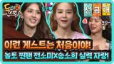 [선공개] 이런 게스트는 처음이야! '놀토 찐팬' 전소미X송소희 실력 자랑!