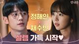 [요약본] 정해인X채수빈, 두 사람 사랑이야기 시작♥