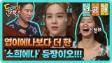 [선공개] 엽이에나보다 더 한 ′소희에나′ 등장이오!!!