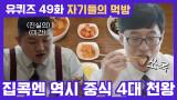 49화 레전드! 사회적 거리두기 ′중식 4대 천왕′ 먹방