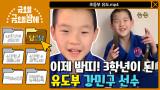 [당신을 응원합니당] 이제 밤띠★ 3학년이 된 강민구 선수! 요즘은 집에서 훈련 중입니다  )