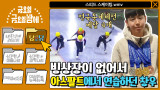 [당신을 응원합니당] 빙상장이 없어서 아스팔트에서 연습하던 서창우 선수! 전국동계체전 메달4개★