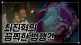 최진혁, 아내 살해 후 자신의 두 눈마저 자해!?