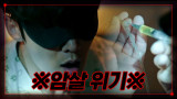최진혁, 암살 위기! #숨멎_전개
