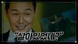 이 새끼 봐라? 최진혁 생존 사실 알게 된 박성웅