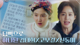 [전쟁예고] 확 엎어! 딥빡으로 하나된 김태희X고보결X신동미