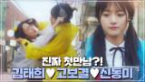 첫만남부터 운명적 데스티니! 김태희♥고보결♥신동미 엄지결의ㅋㅋㅋ