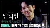 [반의반 A to Z] 정해인 배우가 직접 답해드립니다♥