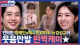 [케미검증단] ♥완.벽.케.미♥ 정해인x채수빈x이하나x김성규 #신기록까지_완벽