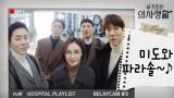 [●홍일점 미도 캠] 99즈 밴드명이 ′미도와 파라솔♬′이 된 이유는? #릴레이캠 #3탄