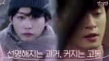 김성규, 피아노 칠수록 선명해지는 '과거' (하원母 명세빈 등장)