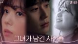 박주현이 남긴 사진들...그 자취를 따라가는 정해인x채수빈