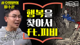 설민석의 [호밀밭의 파수꾼] 강독 (3) ▶ 문제아 홀든, 행복을 찾아서! ft.구원자 여동생 피비