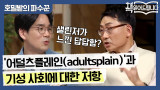 [호밀밭의 파수꾼] 속 '어덜츠플레인(adultsplain)' 홀든의 반항=기성 사회에 대한 저항?!