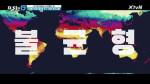 인간에게 보내는 지구의 마지막 경고 19