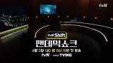'팬데믹 쇼크, 위기를 기회로' 전문가 5인의 릴레이 강연쇼 #tvN_Shift_2020
