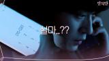 김성규가 발견한 의문의 전화번호.. 설마.. 하..원?