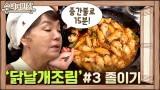 치킨보다 맛있다! 수미표 닭날개조림 극강의 ★양념 비법★