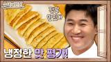 냉정한 김종민의 맛 평가! 4기 학생들의 계란만두 점수는?
