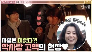 [비하인드 메이킹] 정해인x채수빈 몽글몽글 설렘주의보♥ (+ 장혜진 배우 특별출연까지)