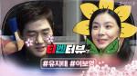 [티벤터뷰]이보영-유지태, 박진영-전소니 박수박수한 이유?