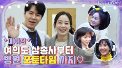 [메이킹] 마음이 따뜻해지는(?) 여의도 삼총사의 복수혈전ㅋㅋㅋ (feat.애교대장 조서우)