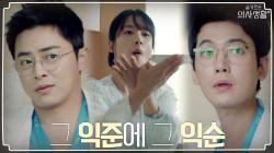 숨길 수 없는 DNA★ 오빠 조정석 똑닮 곽선영의 개그본능 (문턱 닳겠어요)