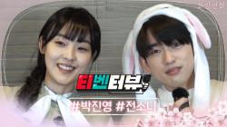 [티벤터뷰]전소니 늪에 빠져버린 박진영!? #3행시밖에모르는바보