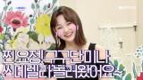 [겟잇뷰티2020]아이 눈부셔♥씬데렐라 신입 요정 구구단 미나♥환영합니다!